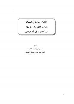 تحميل كتاب الأفعال المباحة في الصلاة دراسة فقهية لما ورد فيها من